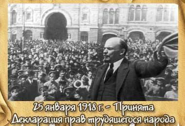 декларация прав трудящегося