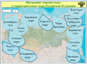 территориальные моря