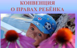 дети под защитой ООН