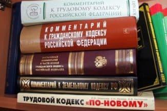 российские кодексы в ряд