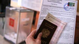 выборы в РФ