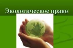 международные договоры как источники экологического права