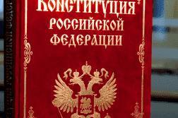 система источников конституционного права рф