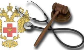 право на охрану здоровья
