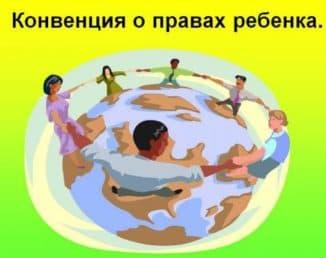 защита детей по закону принятому ООН