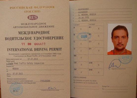 международные права для водителя