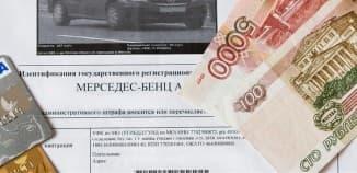 проверить штрафы гибдд по водительскому удостоверению