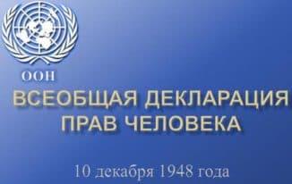 принятие декларации прав человека и гражданина