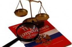 статья 21 закона о защите прав потребителей