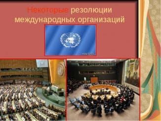международные организации международного права