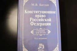 конституция как источник права социального обеспечения