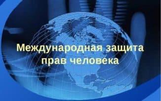права человека в международном парве