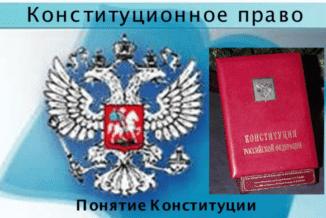 предметом конституционного права являются общественные отношения