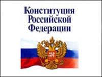 конституционные акты как источники конституционного права РФ