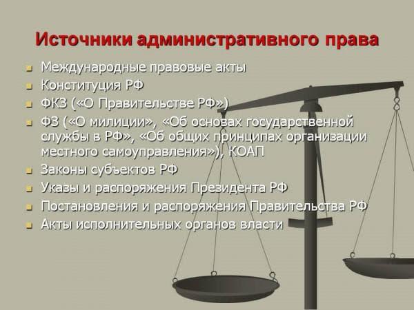 источник админ права