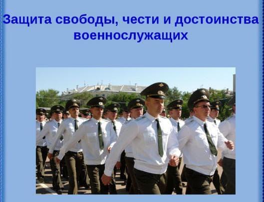 статус военнослужащего его права и свободы