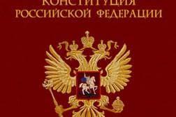конституция РФ гарантирует право на социальное обеспечение