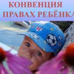 Международная конвенция о правах ребенка и ее основные положения