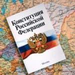 Какие гражданские права есть у человека согласно конституции РФ?