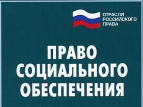 право в России на соц обеспечение