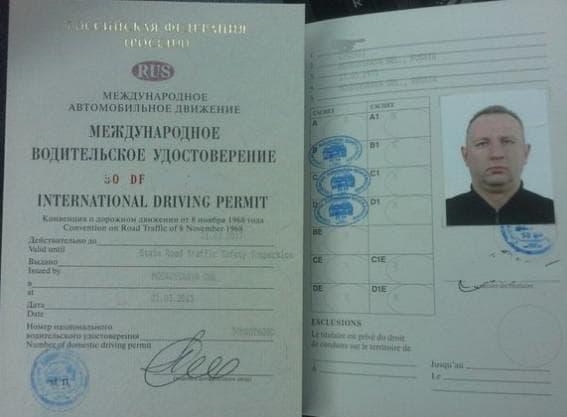 образец международных водительских прав рф