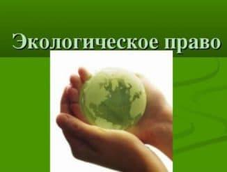 экологическое право как отрасль права