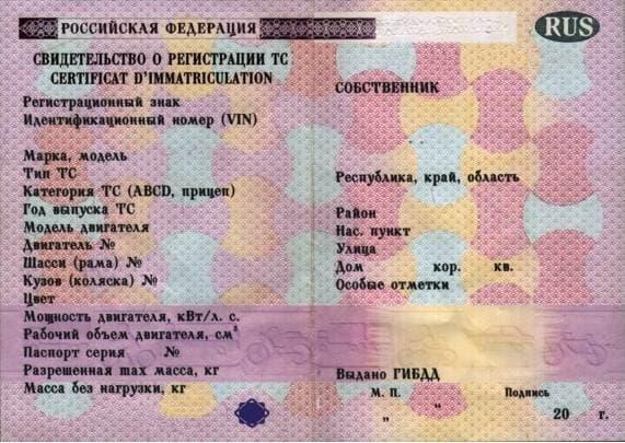 тех паспорт на авто