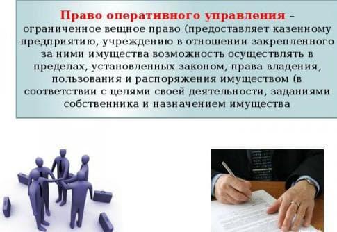 право оперативного управления имуществом