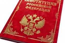 конституция рф социально экономические права