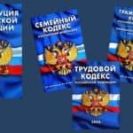 Основные отрасли российского права: классификация
