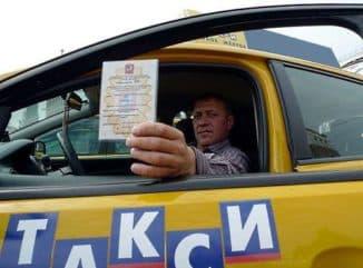 где можно получить лицензию +на такси