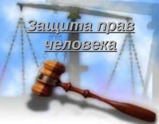охрана прав и свобод человека