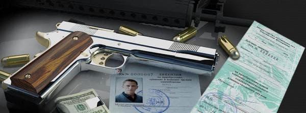 как выглядит лицензия на травматическое оружие